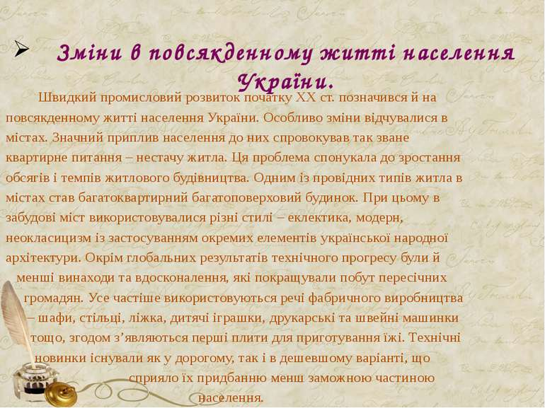 Зміни в повсякденному житті населення України. Швидкий промисловий розвиток п...