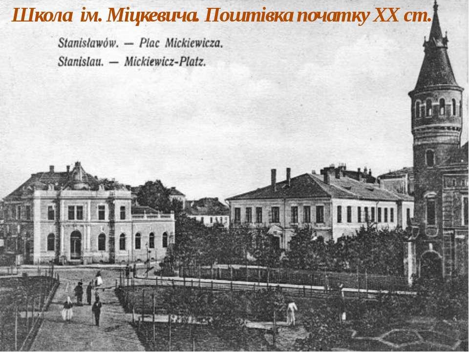 Школа ім. Міцкевича. Поштівка початку ХХ ст.