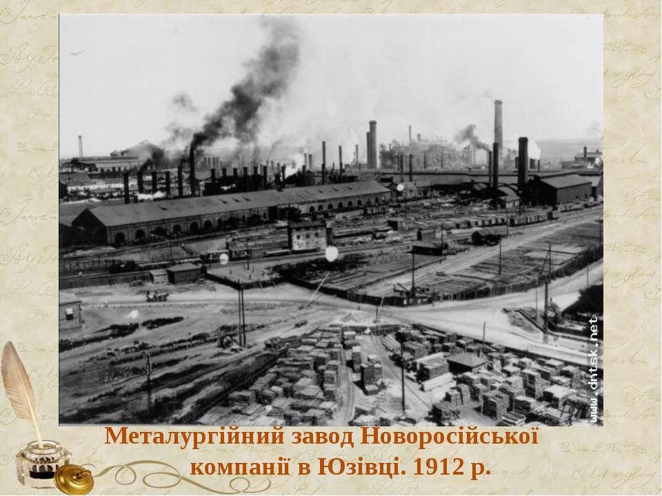 Металургійний завод Новоросійської компанії в Юзівці. 1912 р.