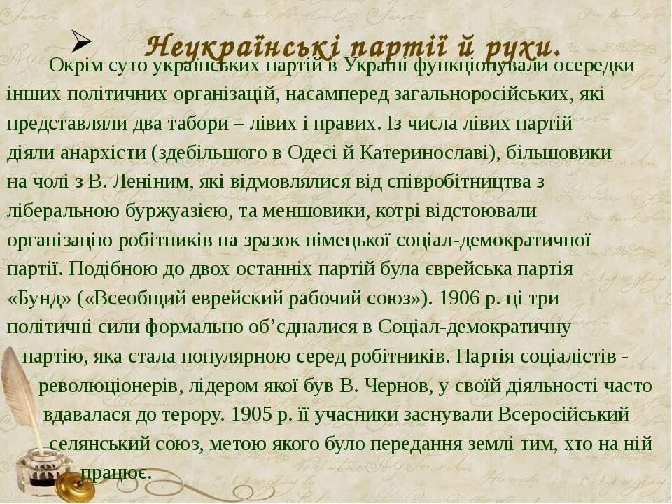 Неукраїнські партії й рухи. Окрім суто українських партій в Україні функціону...