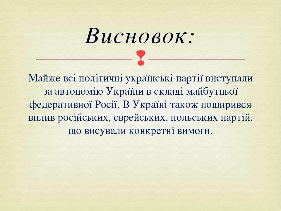 Майже всі політичні українські партії виступали за автономію України в складі...