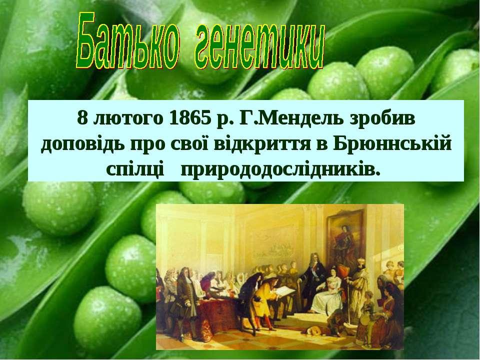 8 лютого 1865 р. Г.Мендель зробив доповідь про свої відкриття в Брюннській сп...