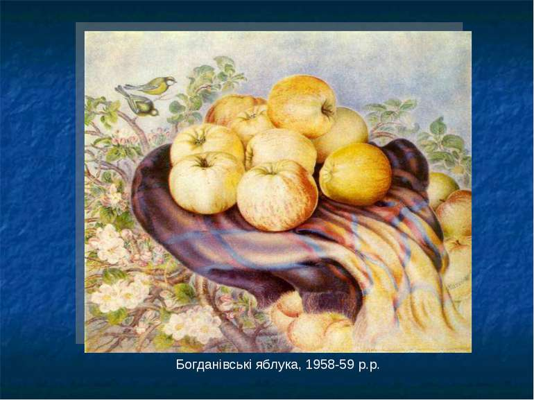 Богданівські яблука