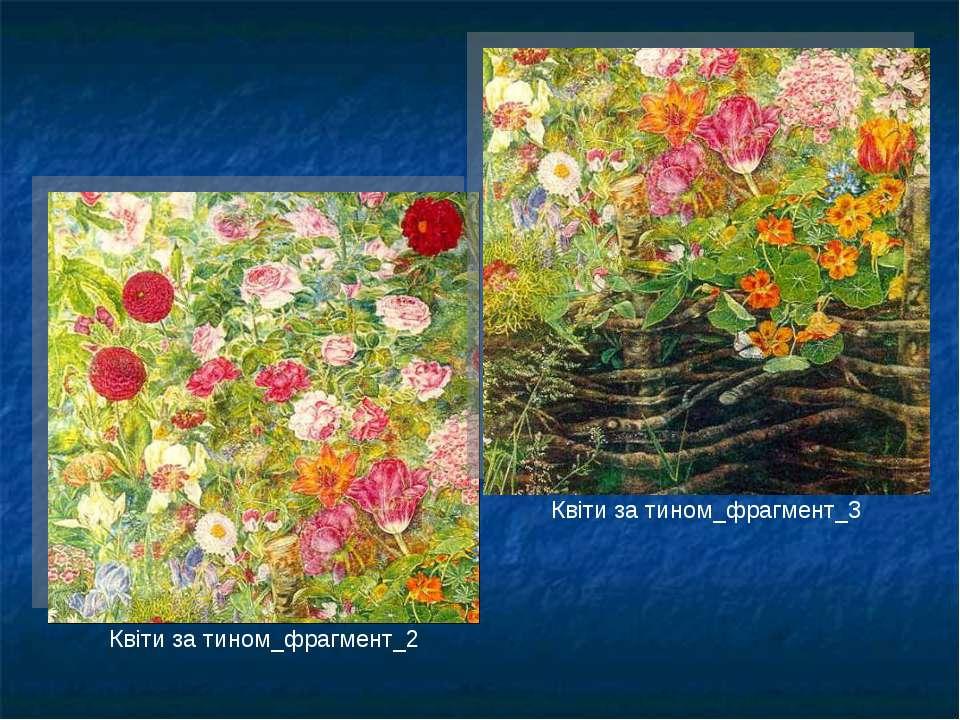 Квіти за тином Квіти за тином
