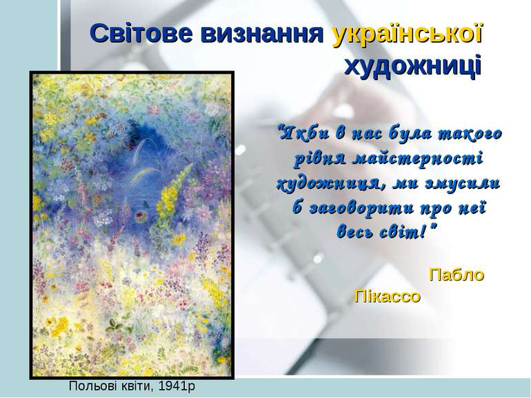 Світове визнання української художниці