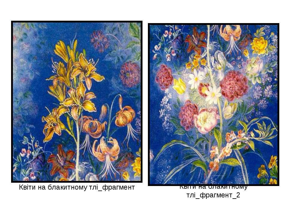 Квіти на блакитному тлі