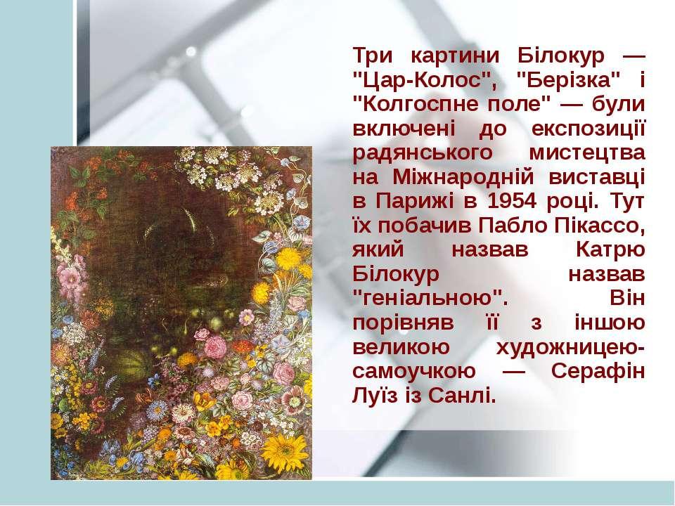 """Три картини Білокур — """"Цар-Колос"""", """"Берізка"""" і """"Колг..."""