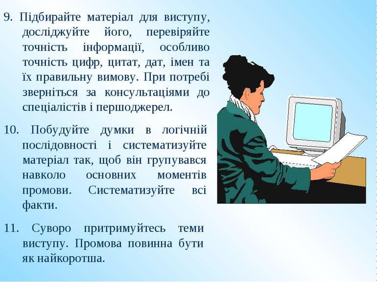 9. Підбирайте матеріал для виступу, досліджуйте його, перевіряйте точність ін...