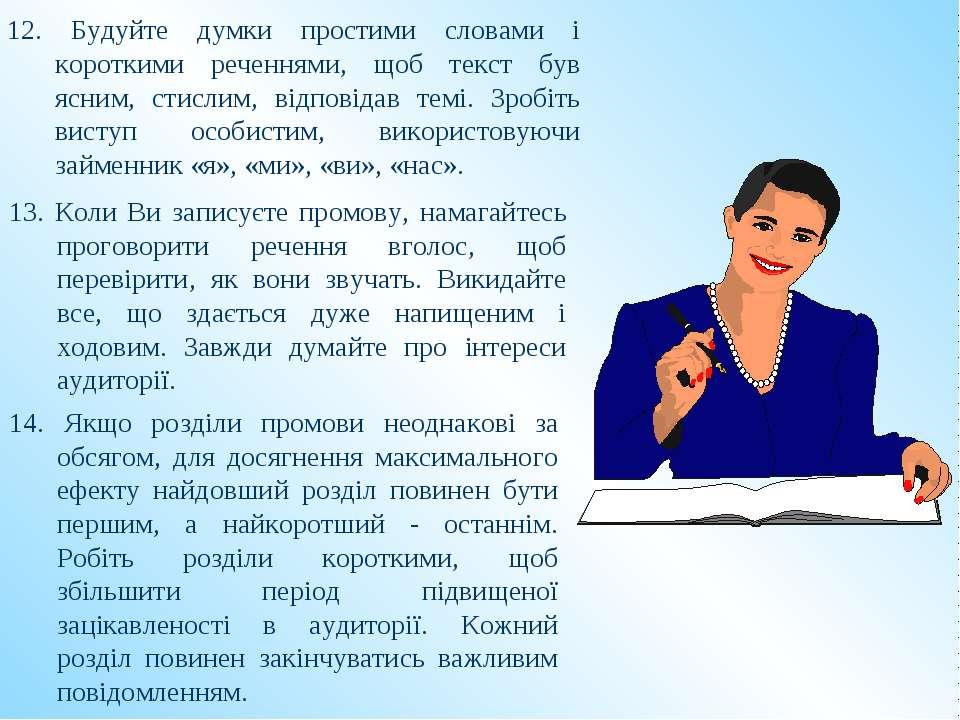 12. Будуйте думки простими словами і короткими реченнями, щоб текст був ясним...