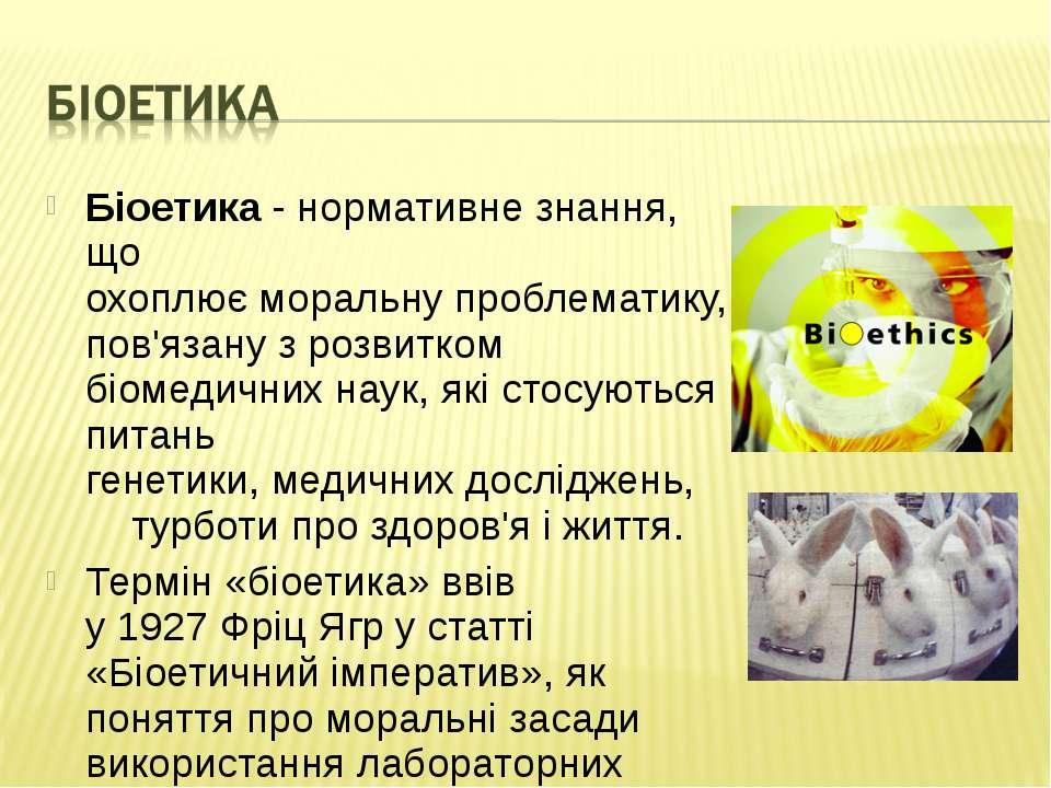 Біоетика- нормативне знання, що охоплюєморальнупроблематику, пов'язану з р...