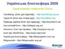 Українська блогосфера 2008 TeenBloog (блог для підлітків) - http://teenbloog....