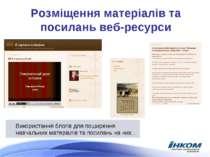 Розміщення матеріалів та посилань веб-ресурси Використання блогів для поширен...