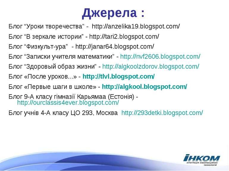"""Джерела : Блог """"Уроки творечества"""" - http://anzelika19.blogspot.com/ Блог """"В ..."""