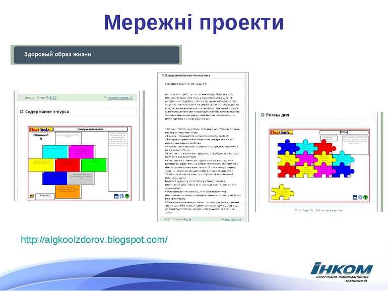 Мережні проекти http://algkoolzdorov.blogspot.com/