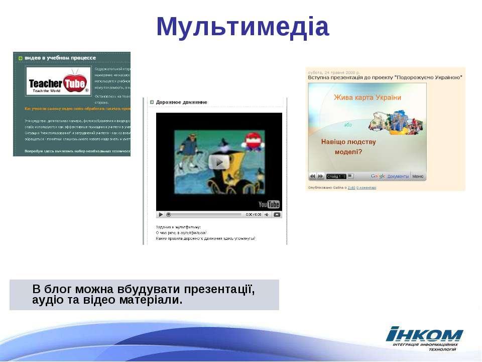 В блог можна вбудувати презентації, аудіо та відео матеріали. Мультимедіа