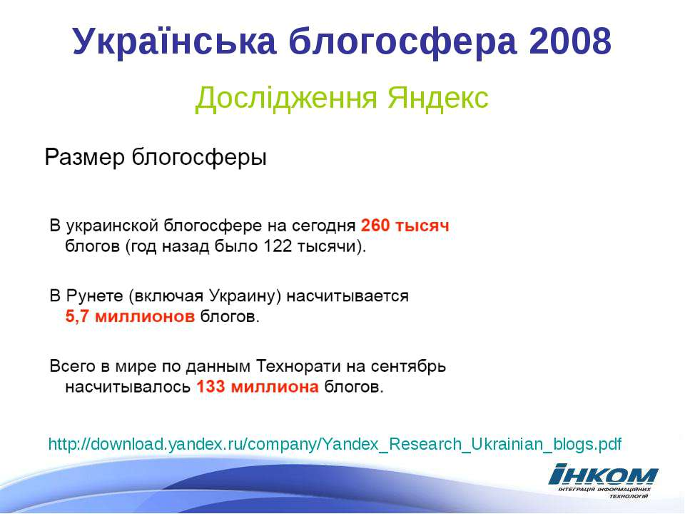 Українська блогосфера 2008 http://download.yandex.ru/company/Yandex_Research_...