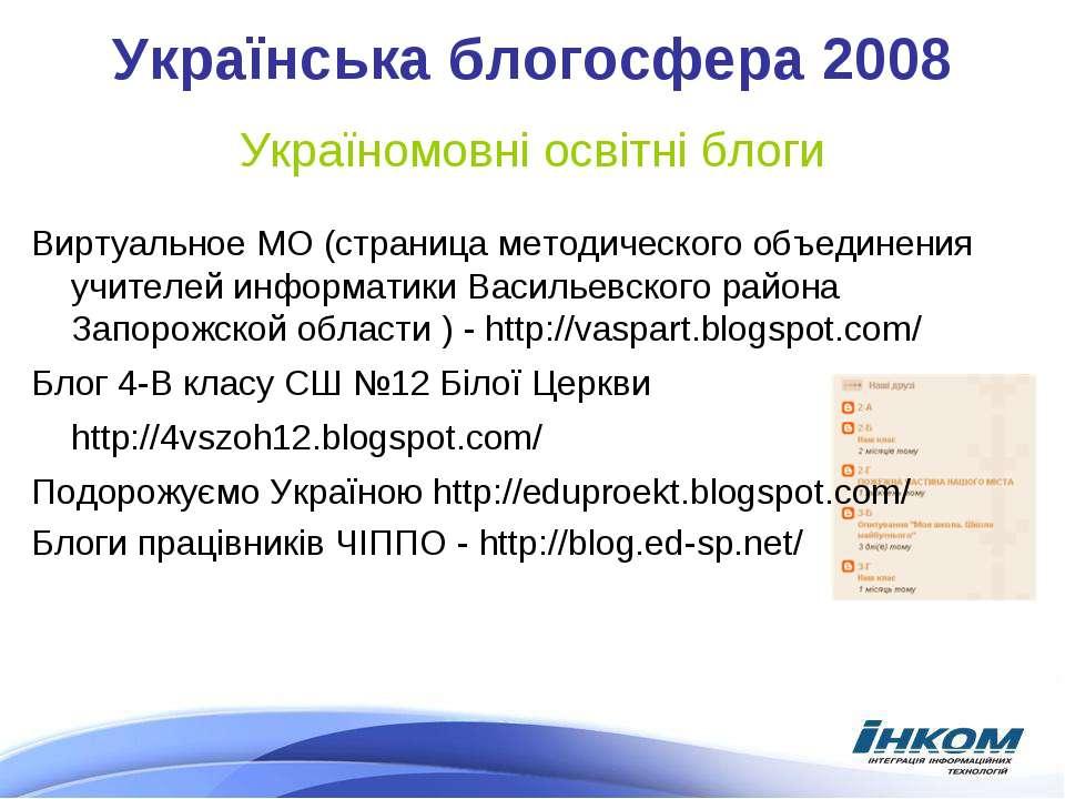 Українська блогосфера 2008 Виртуальное МО (страница методического объединения...