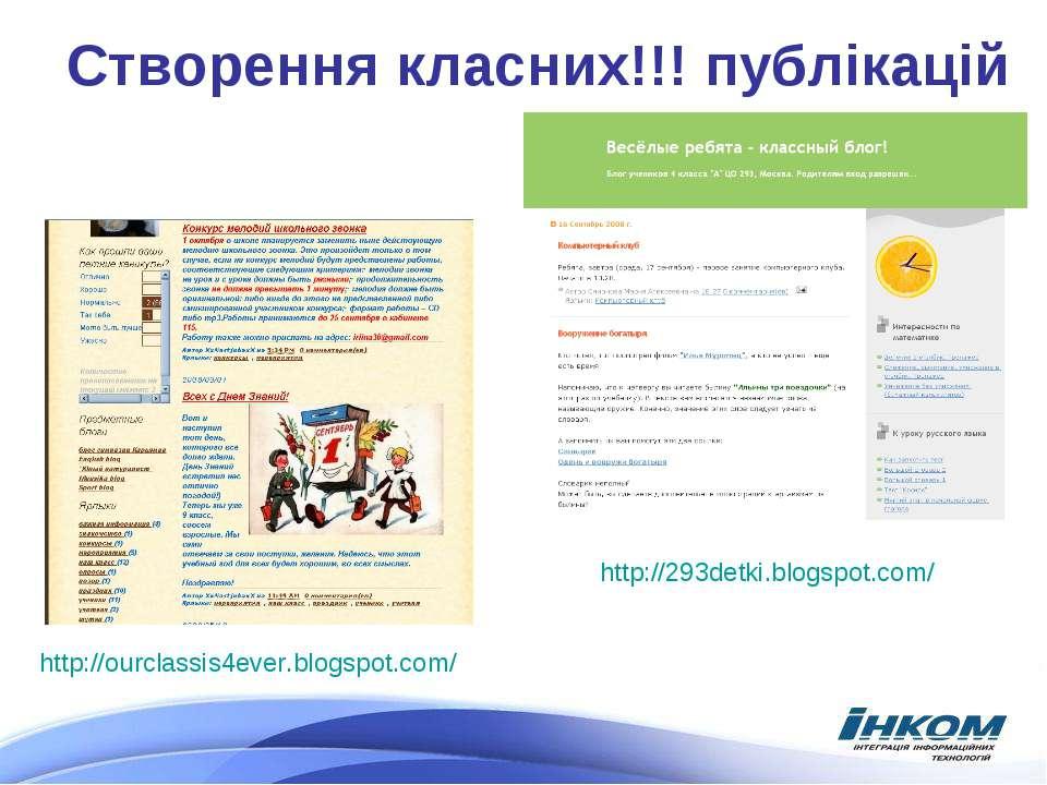 Створення класних!!! публікацій http://293detki.blogspot.com/ http://ourclass...