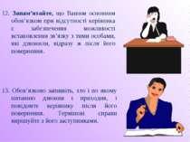 12. Запам'ятайте, що Вашим основним обов'язком при відсутності керівника є за...