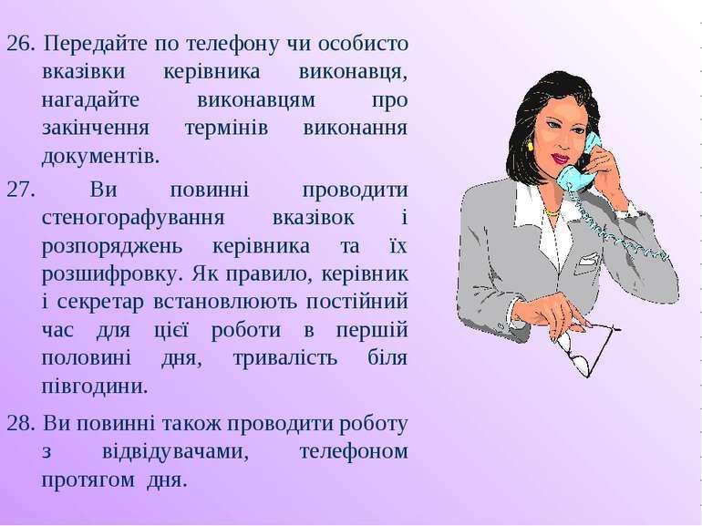26. Передайте по телефону чи особисто вказівки керівника виконавця, нагадайте...