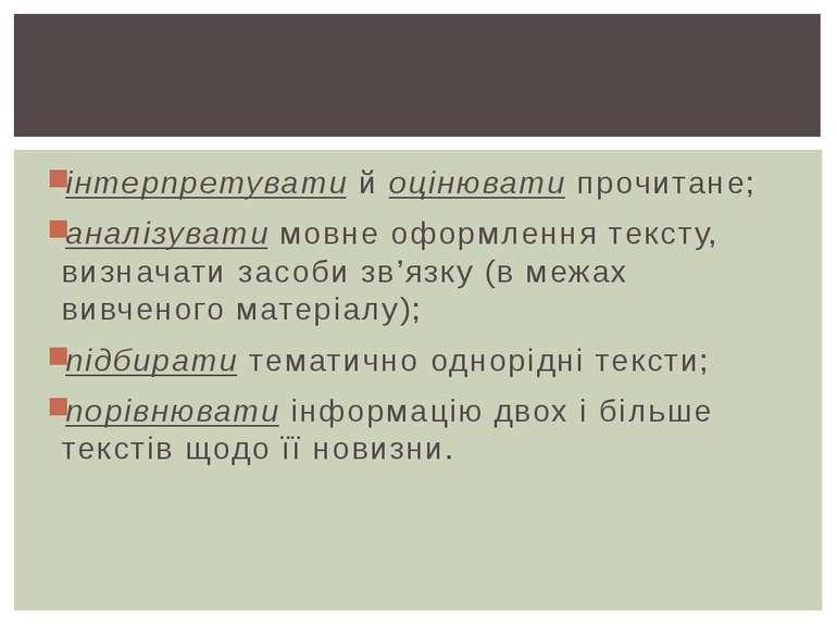 інтерпретувати й оцінювати прочитане; аналізувати мовне оформлення тексту, ви...