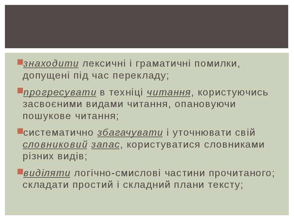 знаходити лексичні і граматичні помилки, допущені під час перекладу; прогресу...