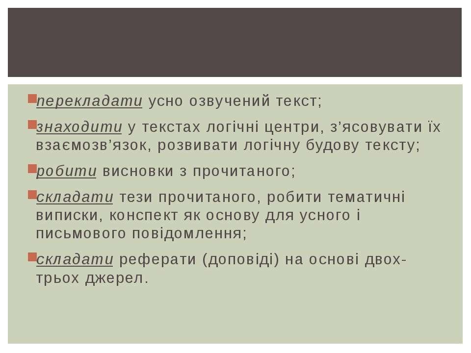 перекладати усно озвучений текст; знаходити у текстах логічні центри, з'ясову...