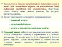 17. Основна мета захисту конфіденційної інфрмації полягає в тому, щоб поперед...