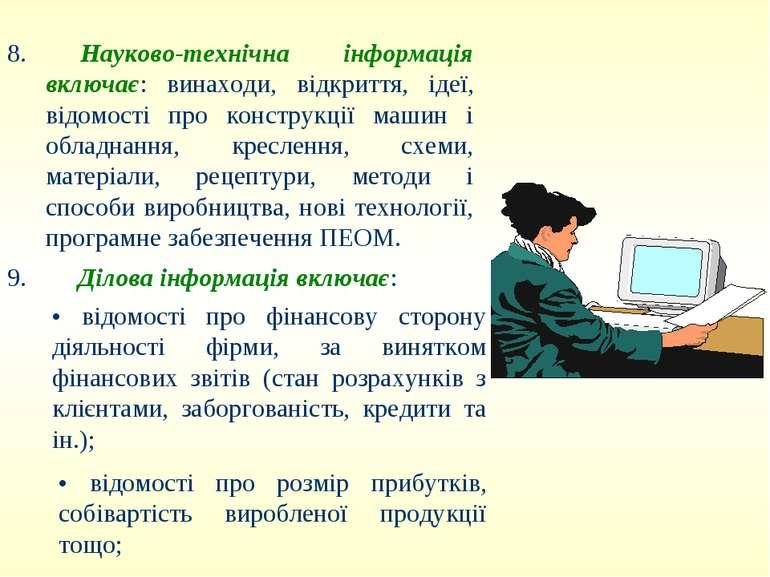 8. Науково-технічна інформація включає: винаходи, відкриття, ідеї, відомості ...