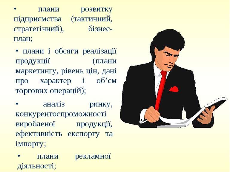 • плани розвитку підприємства (тактичний, стратегічний), бізнес-план; • плани...