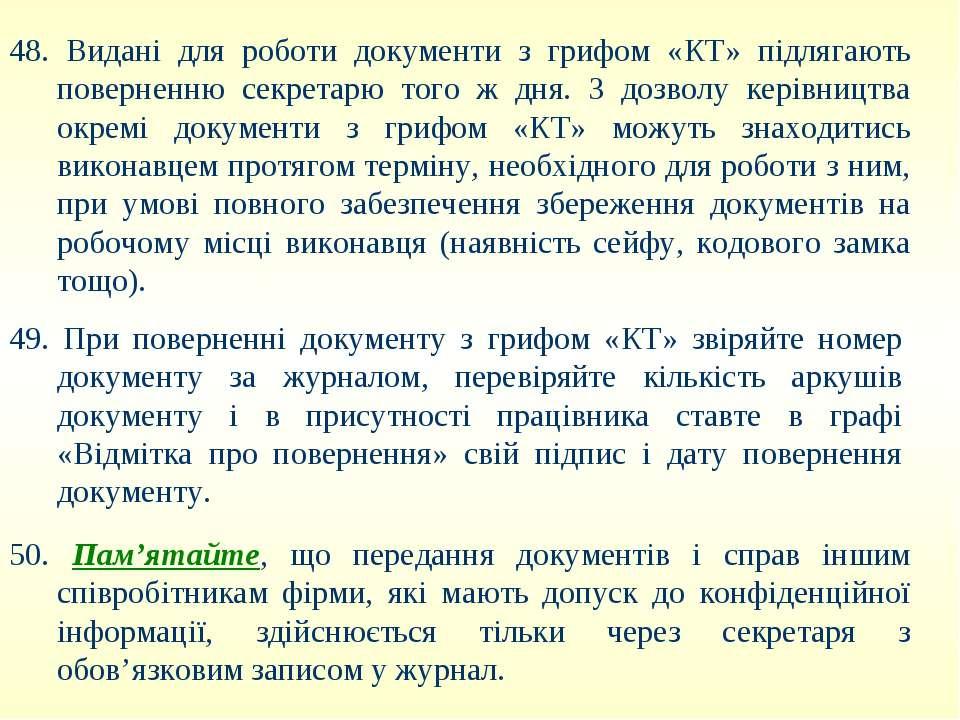 48. Видані для роботи документи з грифом «КТ» підлягають поверненню секретарю...
