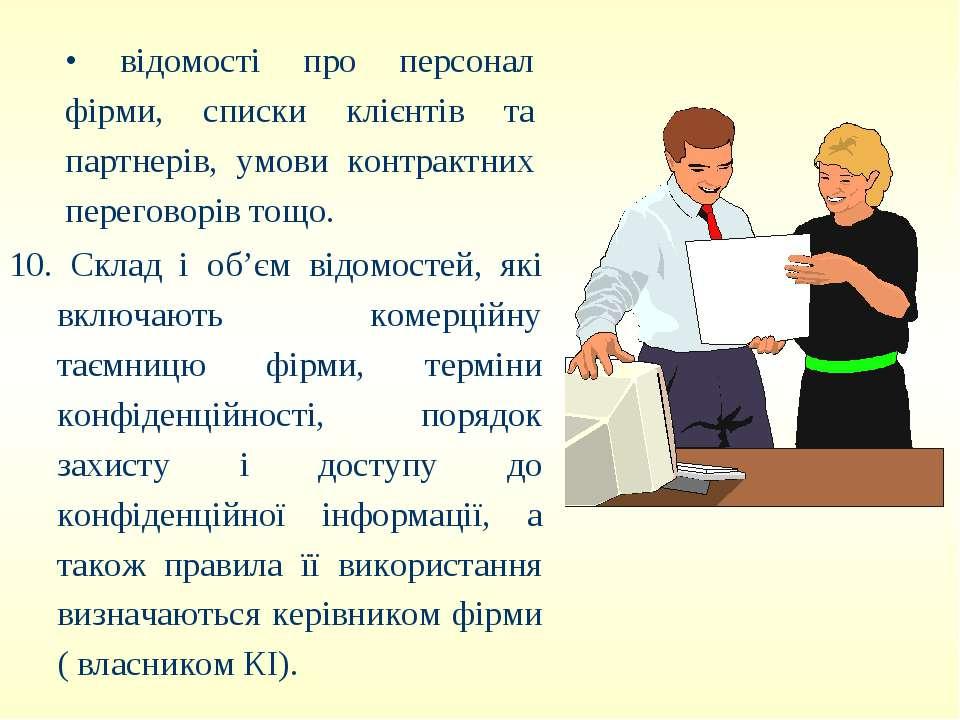 • відомості про персонал фірми, списки клієнтів та партнерів, умови контрактн...