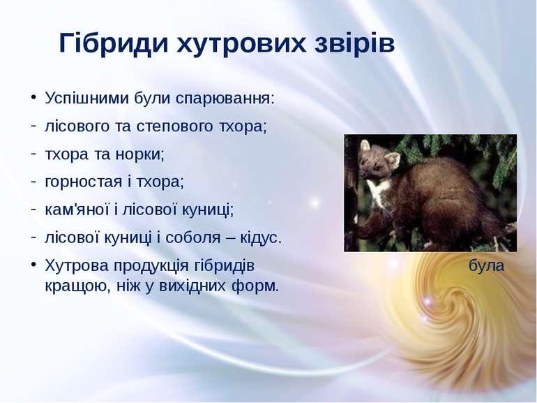 Успішними були спарювання: лісового та степового тхора; тхора та норки; горно...