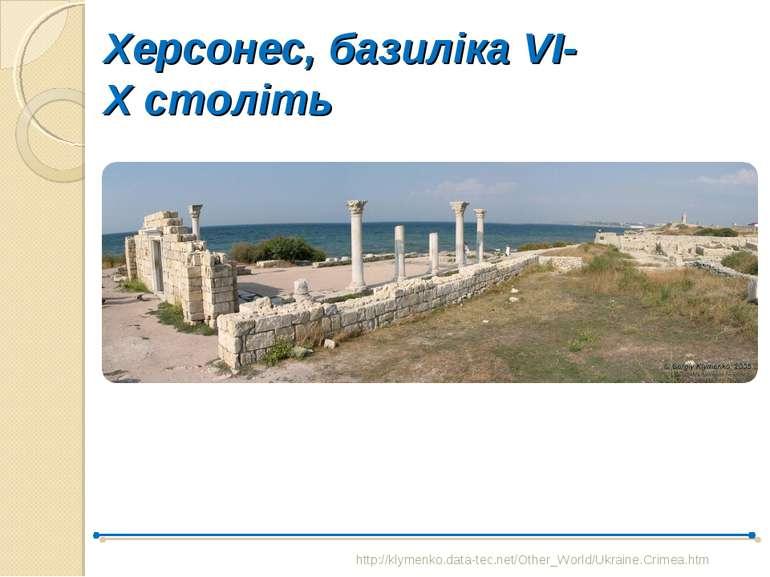 Херсонес, базиліка VI-Xстоліть http://klymenko.data-tec.net/Other_World/Ukra...