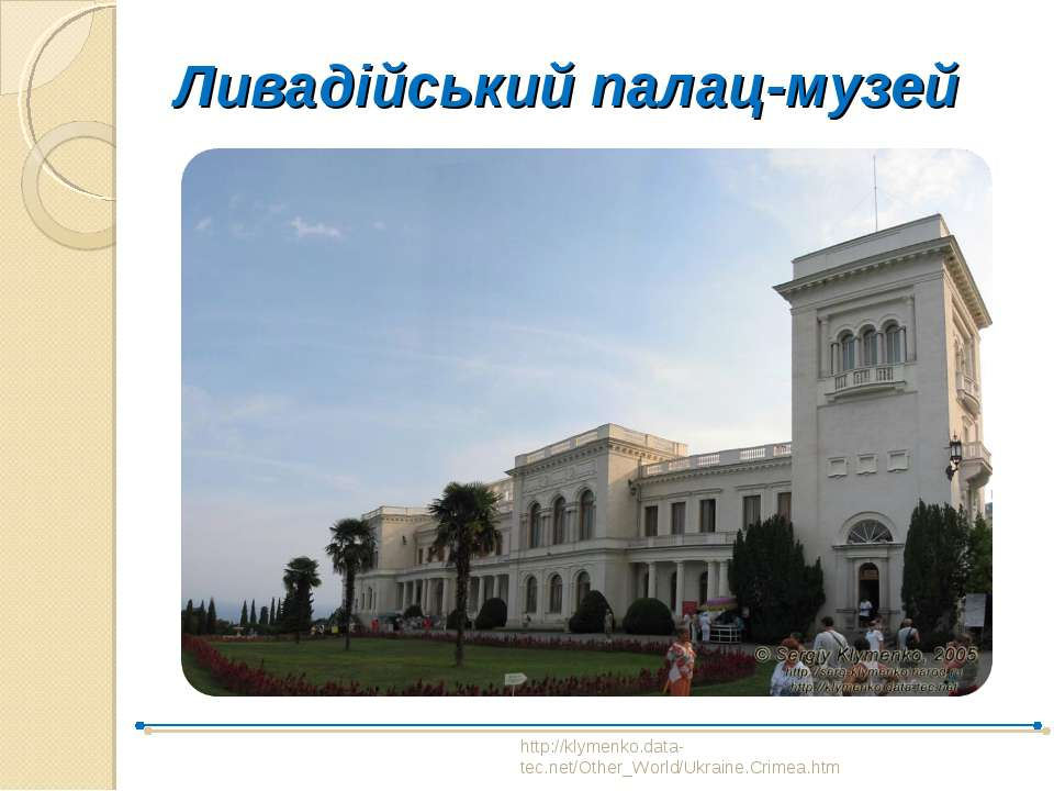 Ливадійський палац-музей http://klymenko.data-tec.net/Other_World/Ukraine.Cri...