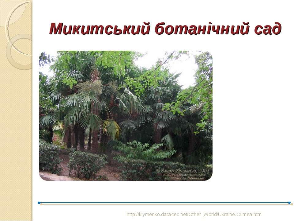 Микитський ботанічний сад http://klymenko.data-tec.net/Other_World/Ukraine.Cr...