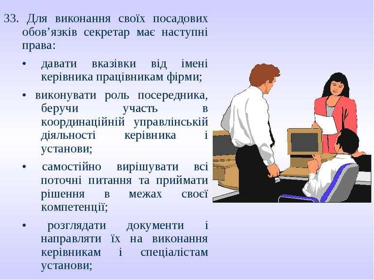 33. Для виконання своїх посадових обов'язків секретар має наступні права: • д...