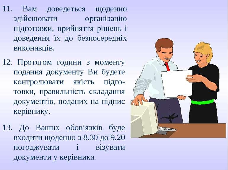 11. Вам доведеться щоденно здійснювати організацію підготовки, прийняття ріше...