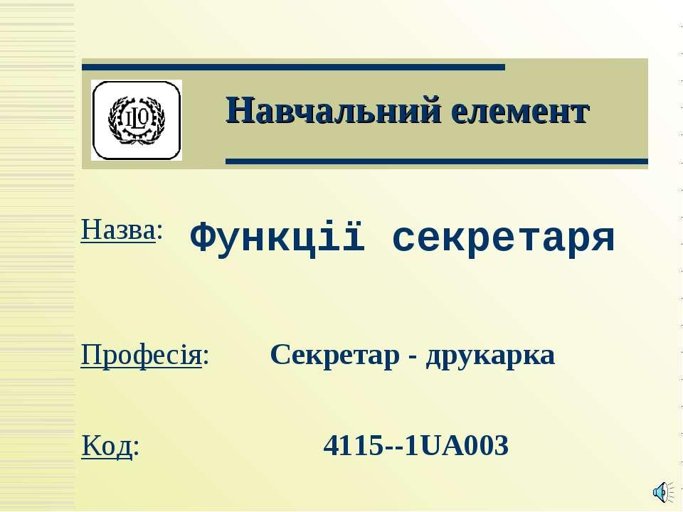 Навчальний елемент Функції секретаря Назва: Секретар - друкарка Професія: 411...