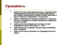 Урожайність Амістар Екстра при однократному та двократному обприскуванні в бі...