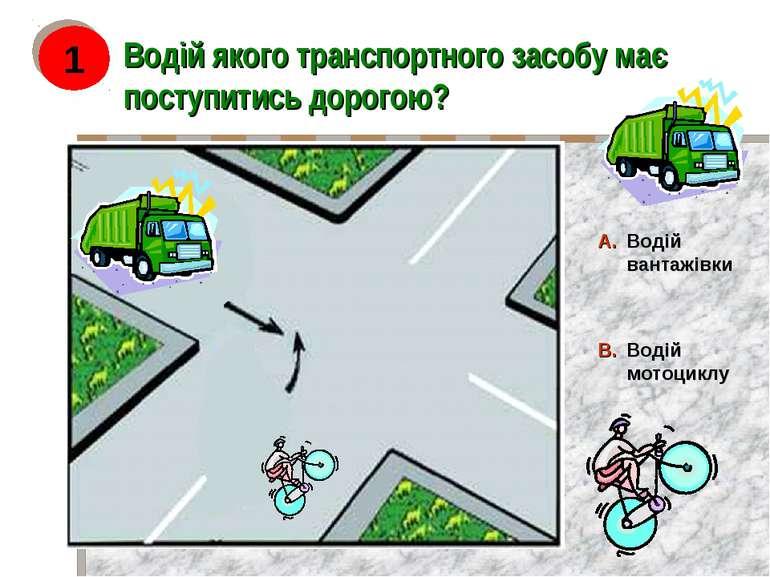 Водій якого транспортного засобу має поступитись дорогою? 1 Водій вантажівки ...