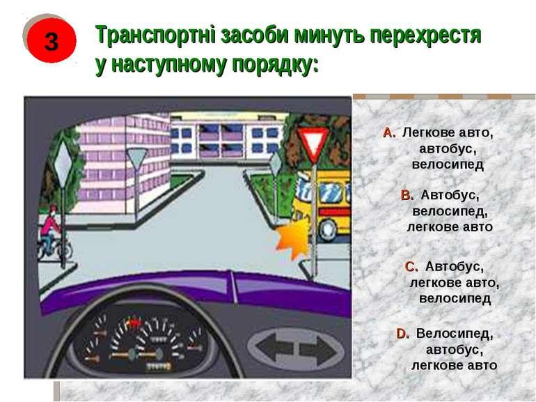 Транспортні засоби минуть перехрестя у наступному порядку: 3 Легкове авто, ав...