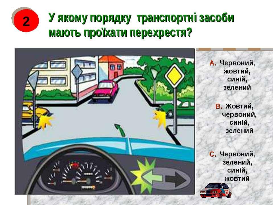 У якому порядку транспортні засоби мають проїхати перехрестя? 2 Червоний, жов...