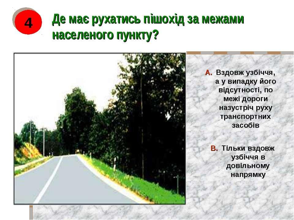 Де має рухатись пішохід за межами населеного пункту? 4 Вздовж узбіччя, а у ви...