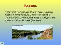 Волинь Територія Волинської, Рівненської, західної частини Житомирської, півн...