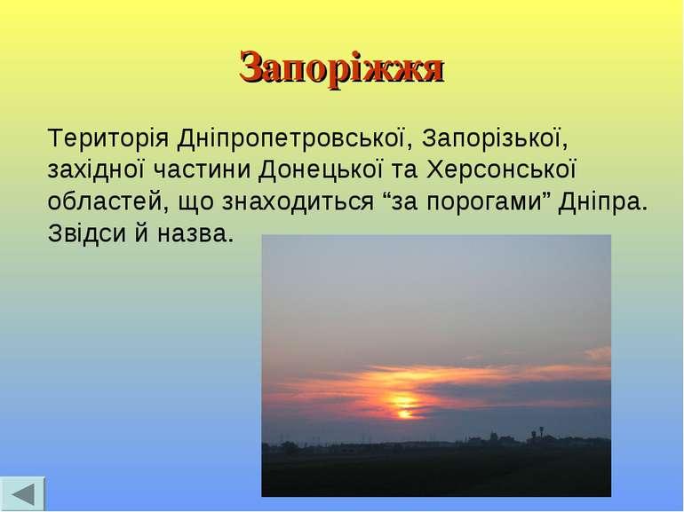 Запоріжжя Територія Дніпропетровської, Запорізької, західної частини Донецько...