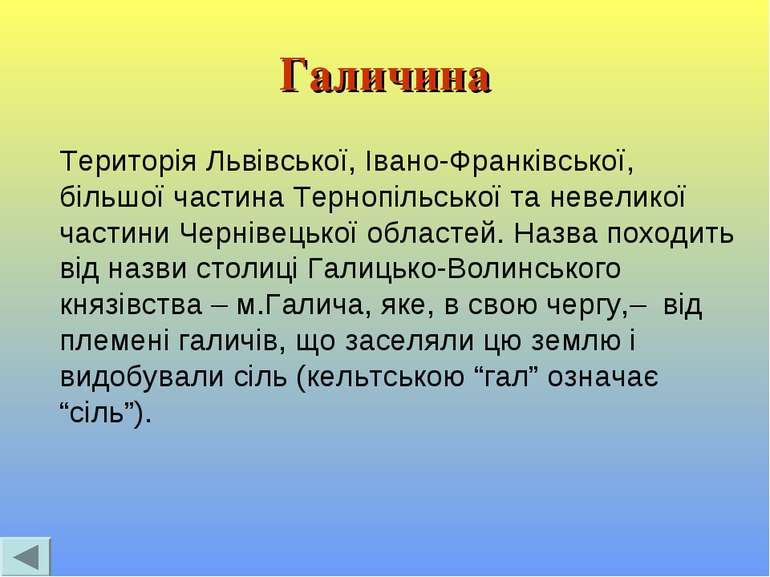 Галичина Територія Львівської, Івано-Франківської, більшої частина Тернопільс...