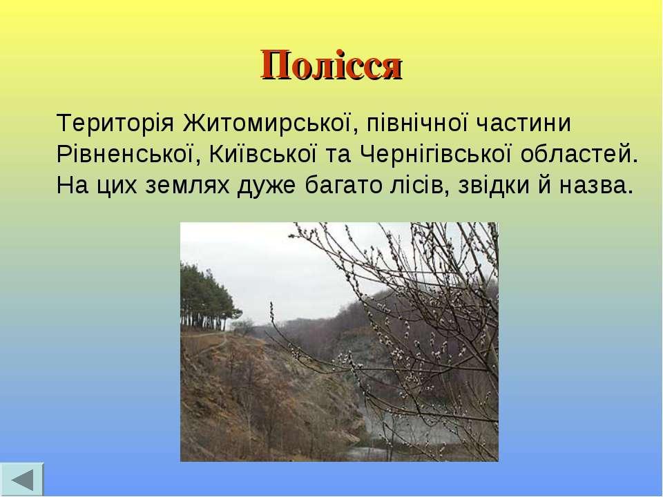 Полісся Територія Житомирської, північної частини Рівненської, Київської та Ч...