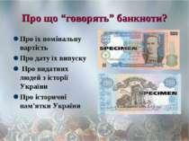 """Про що """"говорять"""" банкноти? Про їх номінальну вартість Про дату їх випуску Пр..."""