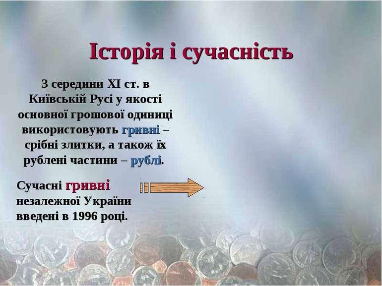 Історія і сучасність З середини ХІ ст. в Київській Русі у якості основної гро...